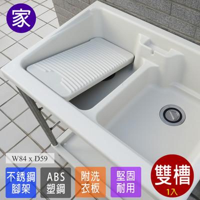 水槽 洗手台 洗碗槽【FS-LS005CH】日式穩固耐用ABS塑鋼雙槽式洗衣槽不鏽鋼腳架 台灣製造 (2.7折)