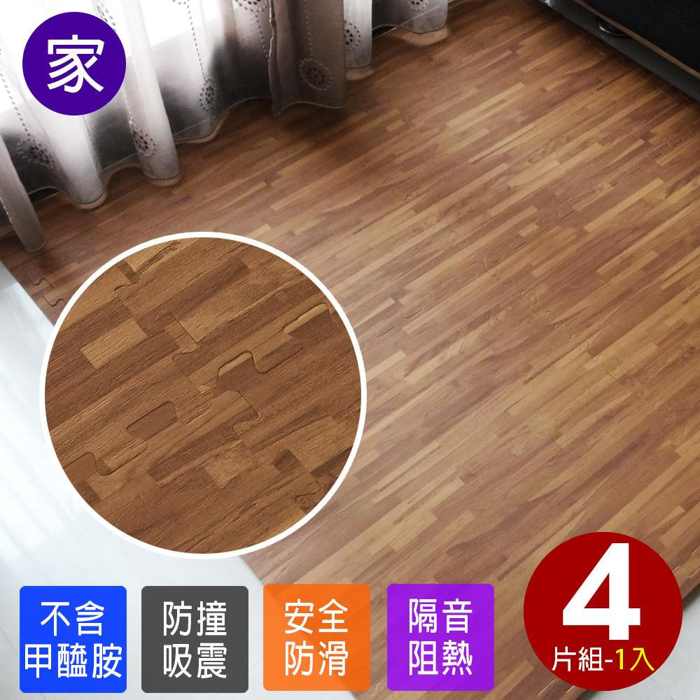 家購仿實木地墊 木地板 拼接墊091和風深/淺拼花木紋大巧拼附贈邊條4片裝 台灣製造