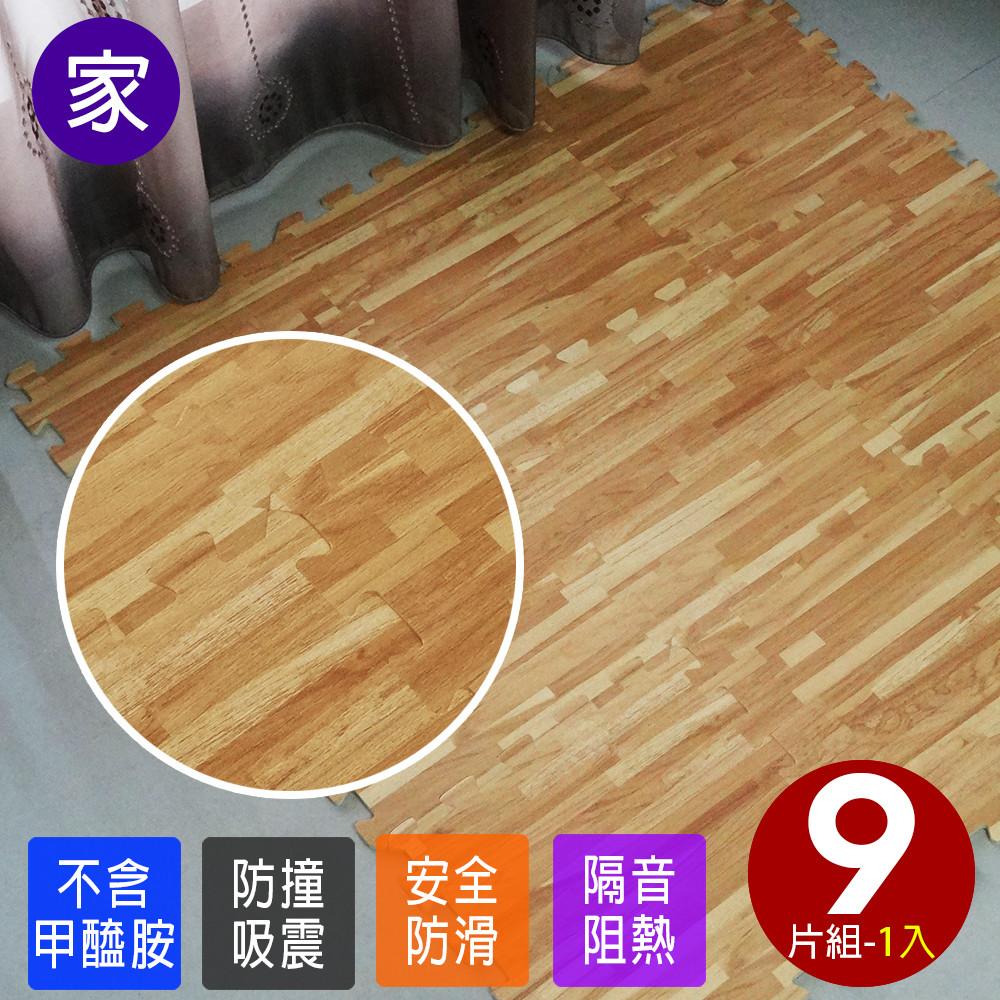 家購仿實木地墊 木地板 爬行墊 拼接墊090和風拼花深/淺木紋巧拼-附贈邊條 9片裝