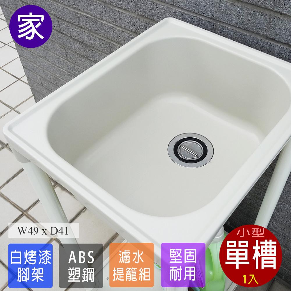 家購水槽 洗手台 洗碗槽fs-ls002wh日式穩固耐用abs塑鋼小型洗衣槽 台灣製造