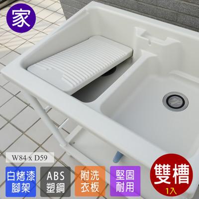 水槽 洗手台 洗碗槽【FS-LS005WH】日式穩固耐用ABS塑鋼雙槽式洗衣槽白烤漆腳架 台灣製造 (2.5折)