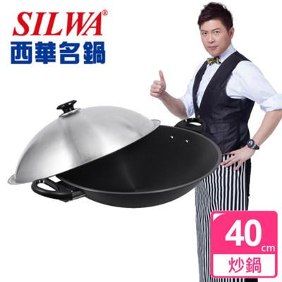 西華SILWA 小當家中式炒鍋40cm-雙耳 (4.5折)