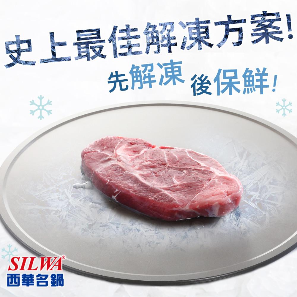 西華silwa 節能冰霸極速解凍+燒烤兩用盤