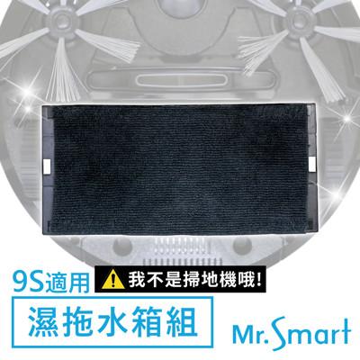Mr.Smart 9S / M625 掃地機專用 極淨濕拖水箱組 擦地拖地組 (10折)