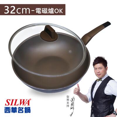 【西華SILWA】I Cook不沾炒鍋32cm(附玻璃蓋) (2.9折)