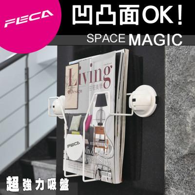 FECA非卡 無痕強力吸盤 雜誌架(附吸盤) (9折)