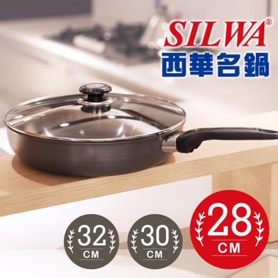 西華SILWA 冷泉科技超厚平底鍋 28cm (5.1折)