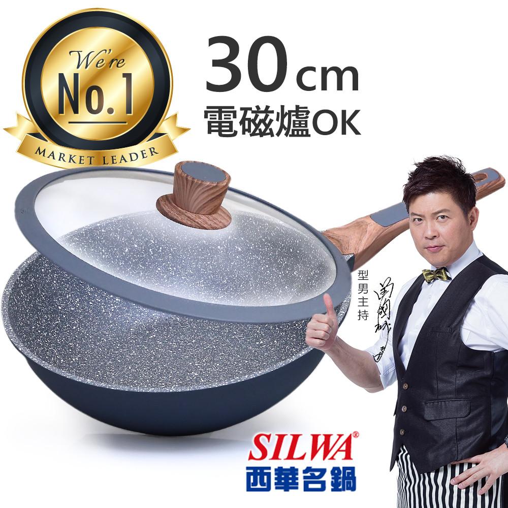西華silwa西華瑞士原礦不沾炒鍋30cm