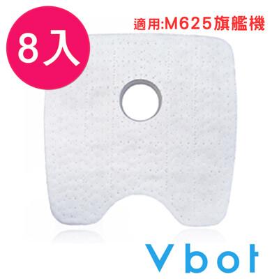 vbot m625 / mr.smart 9s 掃地機機專用 二代極淨濾網(8入) (5.3折)