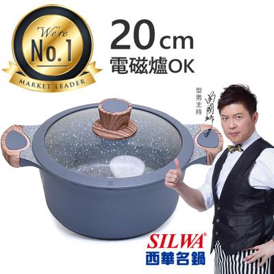 【西華SILWA】西華瑞士原礦不沾湯鍋20cm (7.3折)