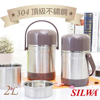 【西華SILWA】浣熊真空燜燒提鍋 2L (9.7折)