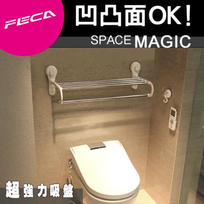 FECA非卡 無痕強力吸盤 豪華毛巾置物架(白) (9折)