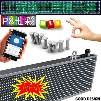 手機版-P8七彩24個字顯示LED字幕機-尺寸309.2x14.8x3.0cm-市電-單排-單面-表 (8.3折)
