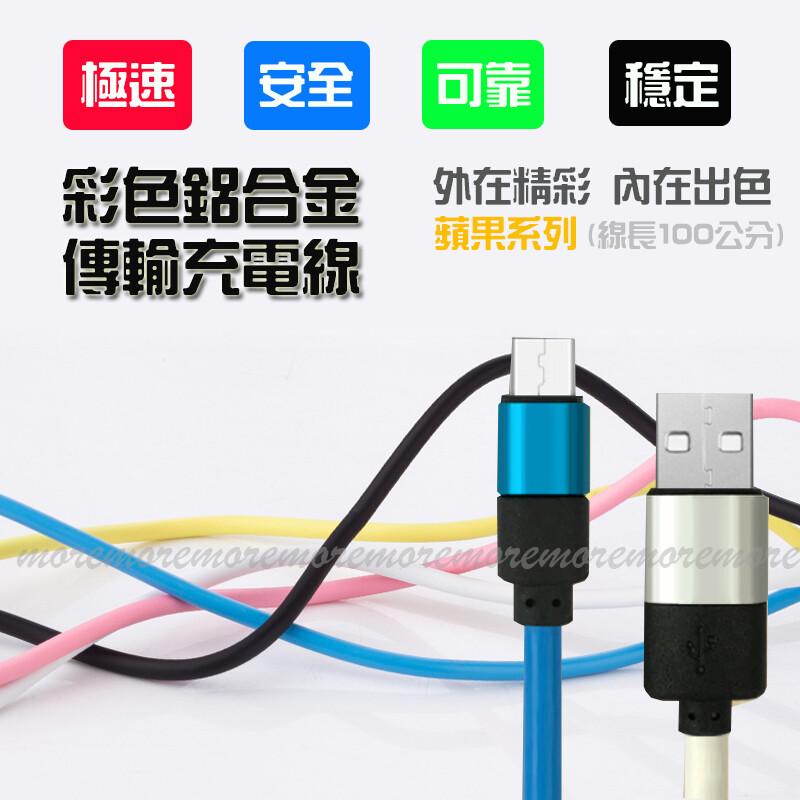 蘋果allpe手機8pin糖果色q軟傳輸線/充電線