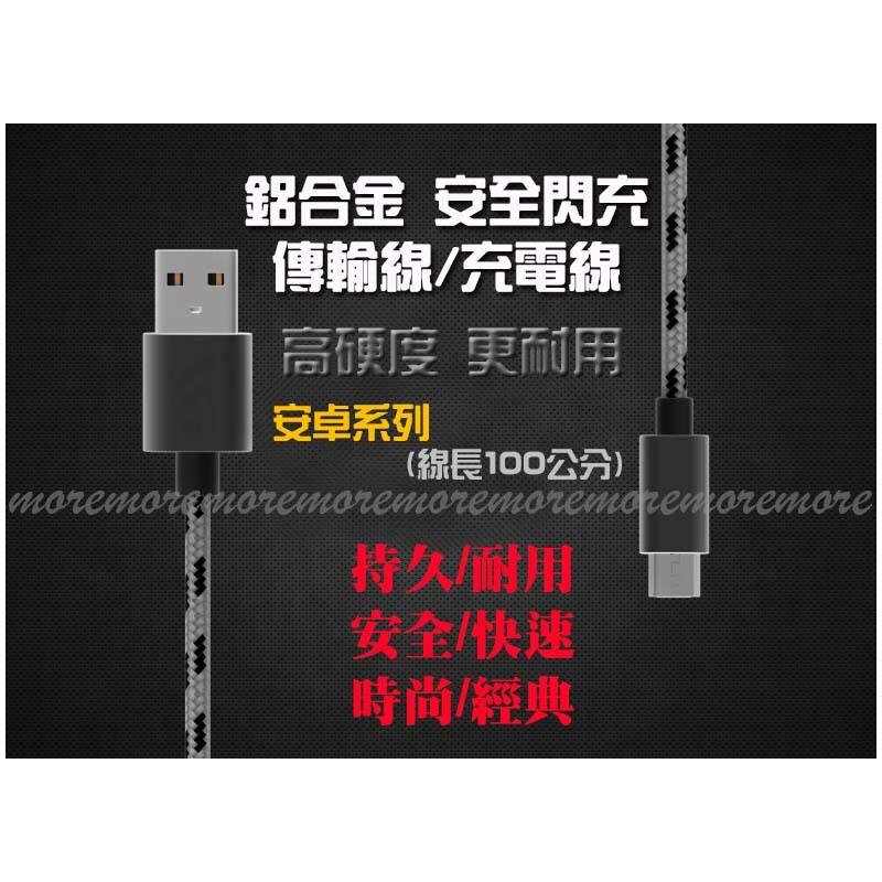 安卓micro手機格子編織傳輸線/充電線