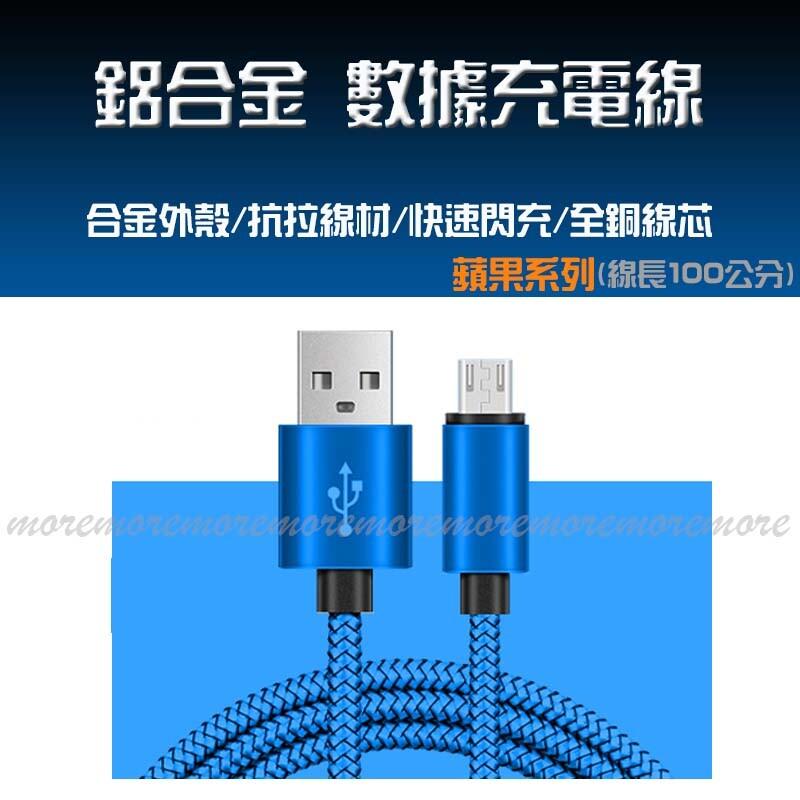 蘋果apple手機8pin金屬編織傳輸線/充電線