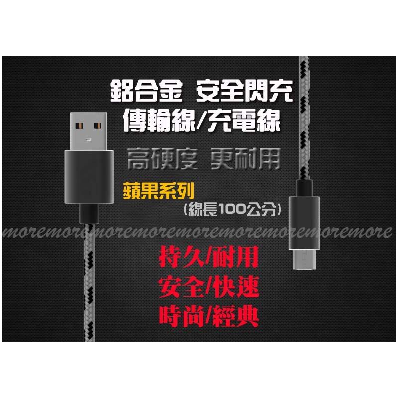 蘋果apple手機8pin格子編織傳輸線/充電線