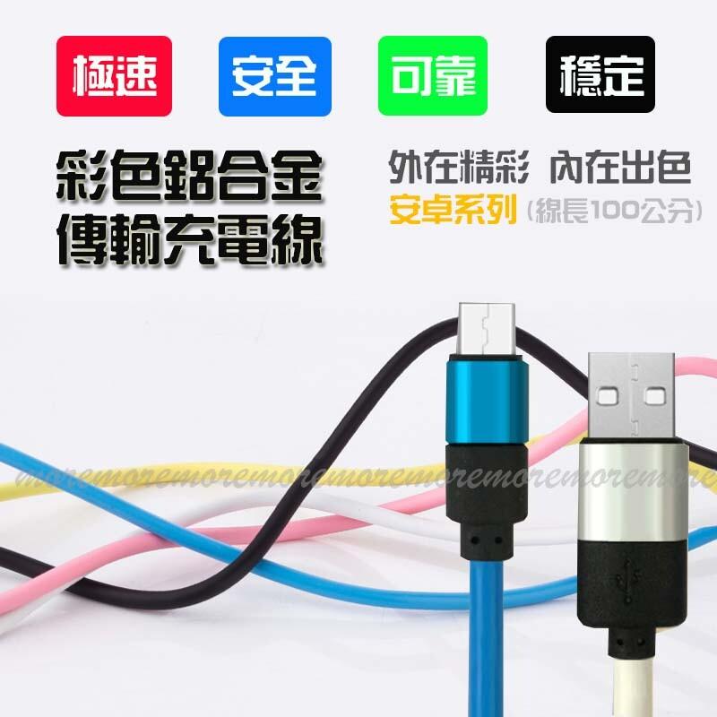 安卓micro手機糖果色q軟傳輸線/充電線
