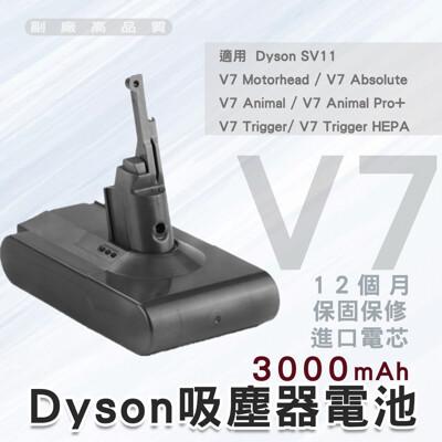 現貨Dyson V7吸塵器電池 高容量3000mAh 副廠高品質 一年保修 SV11電池 (9.6折)