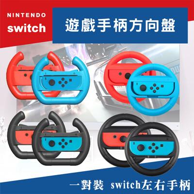 賽車遊戲輔助套件 適用任天堂switch 手把 方向盤 馬力歐賽車方向盤 (8折)