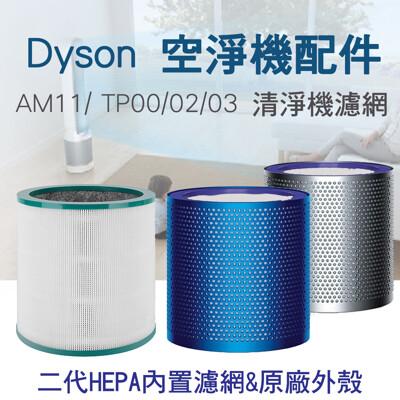 現貨 Dyson二代空淨機濾網 AM11 TP02 TP03 TP00 原廠外殼搭配二代濾網 可分離 (9.2折)