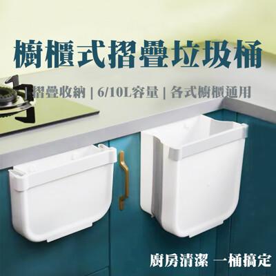 台灣現貨 大款摺疊掛式垃圾桶 廚房垃圾桶 車用垃圾桶 置物盒 收納籃 家用掛式折疊垃圾桶 掛式垃圾桶