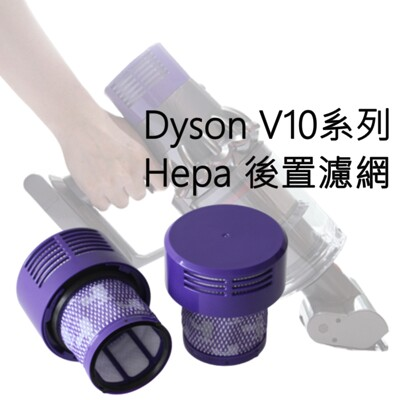 現貨 Dyson 吸塵器配件 V10後置濾網 HEPA可水洗濾網 台版/日版 高品質 副廠過濾濾網 (9折)