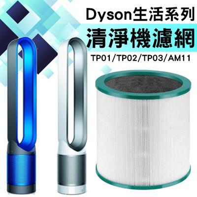 現貨 Dyson TP01/TP02清淨機濾芯 戴森 TP03/AM11 空氣清淨機濾網 (6.4折)