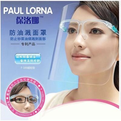 現貨 防疫 護面罩 面具 面罩 護目鏡 護臉罩 防護眼鏡 防飛沫 防塵眼鏡 防風眼鏡
