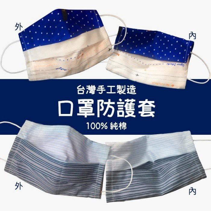 現貨 口罩防護套 台灣製 口罩 100%純棉 台灣手工製作 布口罩
