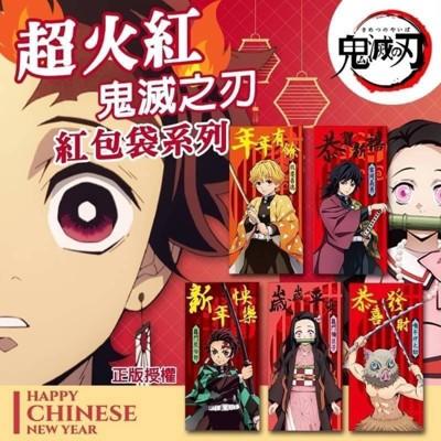 正版授權 鬼滅之刃 紅包袋 五入一包 台灣製造 【】 (7.5折)