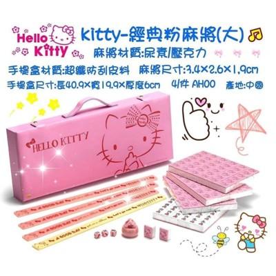 正版授權 Hello Kitty KT經典粉麻將 時尚 經典麻將 麻將組 【1235491】 (7.4折)