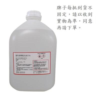 75%酒精 潔用酒精 乾洗液 1加侖裝 (4公升) (8折)