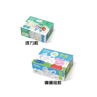 台灣製 博寶兒 佩佩豬 POLI 波力 兒童 四層 醫療 立體 口罩 盒裝 30入 (5.9折)