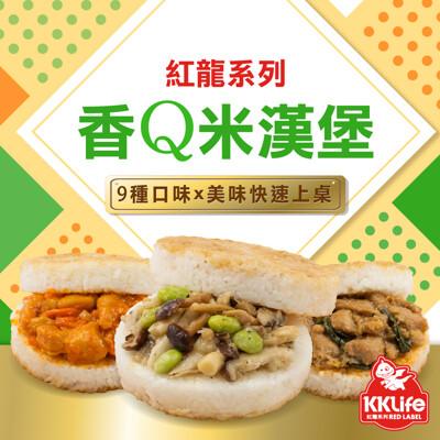 【KKLife-紅龍】紅龍即食美味米漢堡(3顆/入) (1.3折)