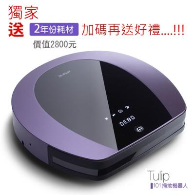 限時2小時 加碼送 2年耗材_EMEME第二代強吸力智慧型全功能機器人吸塵器Tulip1全新福利回饋 (3.9折)