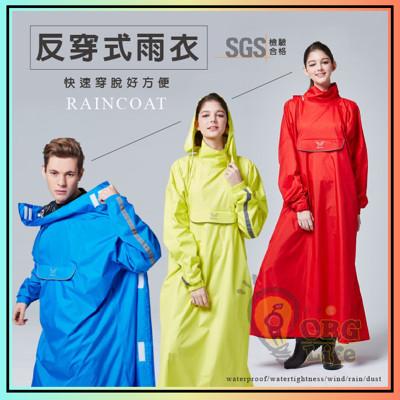 【1秒穿脫】反穿式雨衣 男/女 連身雨衣 一體式雨衣 雨衣 防風雨衣 快速穿雨衣 反穿雨衣 反式雨衣