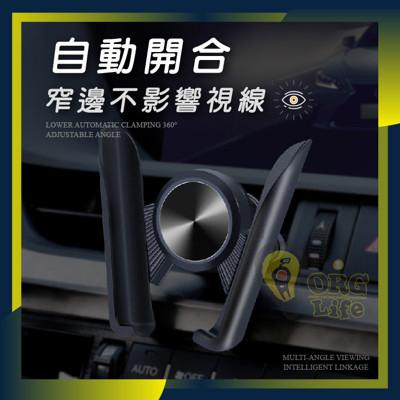 自動開合 不擋螢幕 汽車 車用 手機支架 手機架 手機座 導航支架 車用支架 出風口支架 GPS (3折)