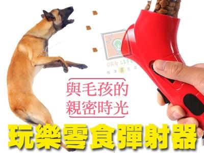 《PT0019》玩樂趣~零食彈射器 寵物餵食器 自動餵食器 食物彈射器 彈射槍 寵物用品 零食食物 (3.8折)