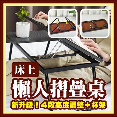 4代升級款懶人 摺疊桌 折疊桌 床上懶人折疊桌 筆電折疊桌 床上桌折疊桌 小桌子 床上書桌 (4.2折)