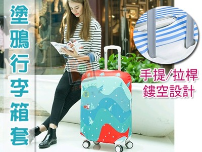 《SD0903》塗鴉系~ 20~29吋 行李箱保護套 (5.2折)