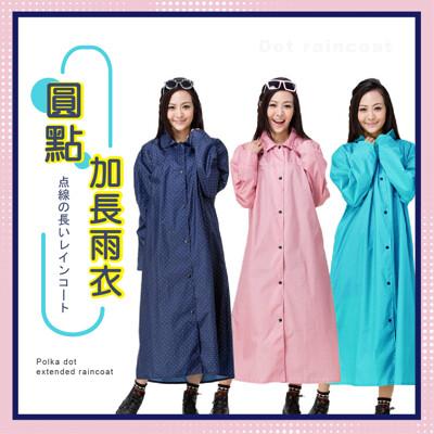 【日式文青】點點 圓點 加長底部加寬 專為騎士設計雨衣 防風雨衣 一體式雨衣 連身雨衣 加大雨衣