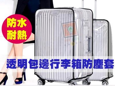 《SD0817》20-30吋~ 透明 行李箱防塵套/保護套 (3.9折)