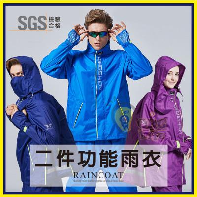【就是不讓你濕】帶雨鞋套 多功能2代防風雨衣 背包雨衣 男/女 二件式雨衣 二件套雨衣 雨衣 重機