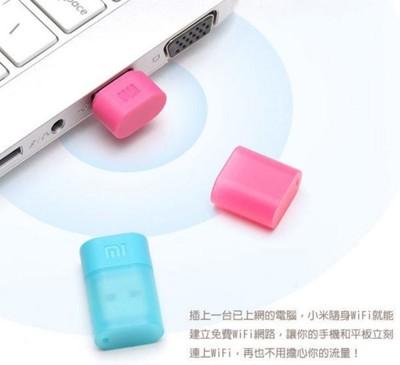 小米隨身WIFI 分享器/USB無線網卡 IP分享器 網路卡 (5折)