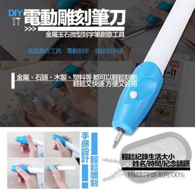 DIY神奇刻字筆 手動雕刻筆刻字筆 便捷迷你DIY刻筆 (5.3折)