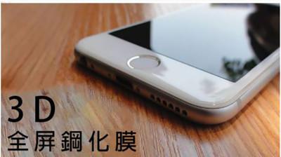I PHONE手機鋼化膜 iphone6/6plus/7plus全屏鋼化膜 蘋果手機鋼化膜 (3.3折)