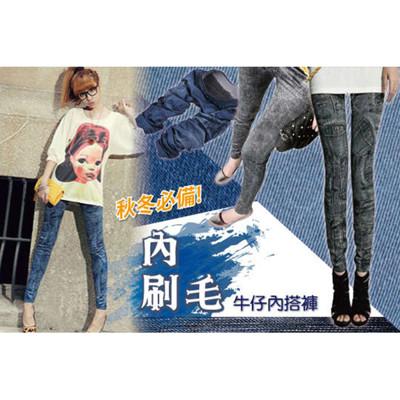 潮流必備韓版內刷毛牛仔內搭褲 (2.4折)