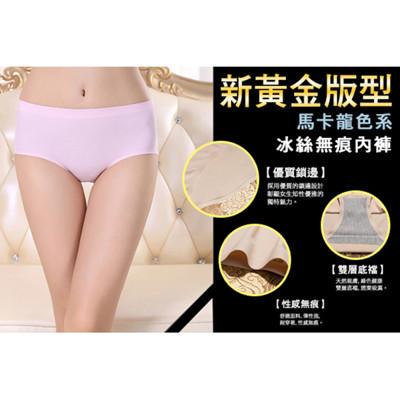 新黃金版型馬卡龍色系冰絲無痕內褲 (1.7折)