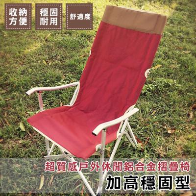 超質感戶外休閒鋁合金摺疊椅-加高穩固型 (6.3折)